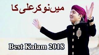 Men Nokar Hun Ali Ka ( New Kalam 2018 ) Subhan Ziai Qadri Naats Sharif Album 2018 By Faroogh E Naat