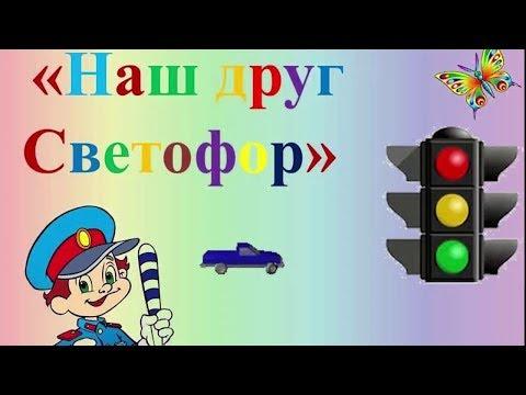 Светофор наш добрый друг