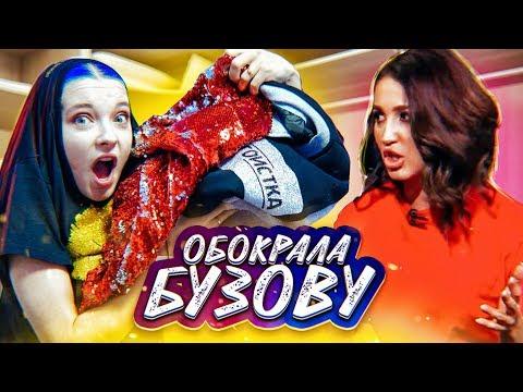 Обокрала ОЛЬГУ БУЗОВУ // заМЕРЧик #2
