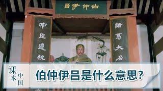 [跟着书本去旅行]伯仲伊吕是什么意思?| 课本中国