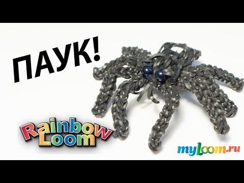 Cмотреть видео ПАУК из резинок Rainbow Loom Bands. Урок 201 | Spider Rainbow Loom
