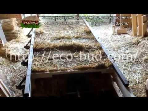 видео: Производство соломенных панелей