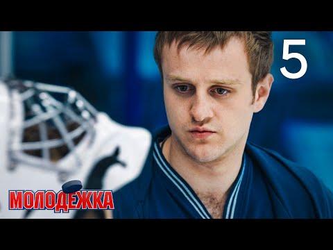 Bigcinema молодежка 5 сезон 2 серия