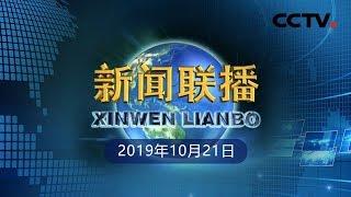 《新闻联播》 20191021 22:30| CCTV