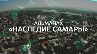 Альманах | Наследие Самары