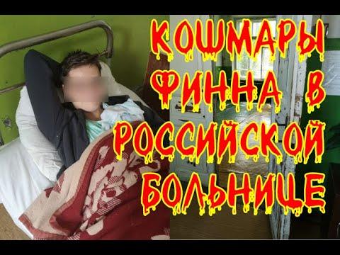 🚑Шоковая терапия! Это точно Россия, а не африканская деревня?/Russian Hospital Of Horrors.