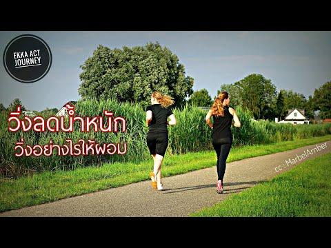วิ่งลดน้ำหนัก วิ่งอย่างไรให้ผอม ดูคลิปนี้ลดความอ้วนได้แน่นอน !!! | How to run for good shape
