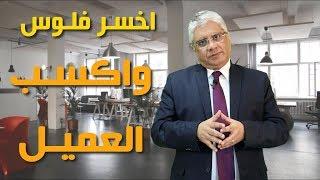 أسباب فشل الشركات: هل العميل دايما على حق؟ علاقة رضا العملاء بنجاح الشركات - د. إيهاب مسلم
