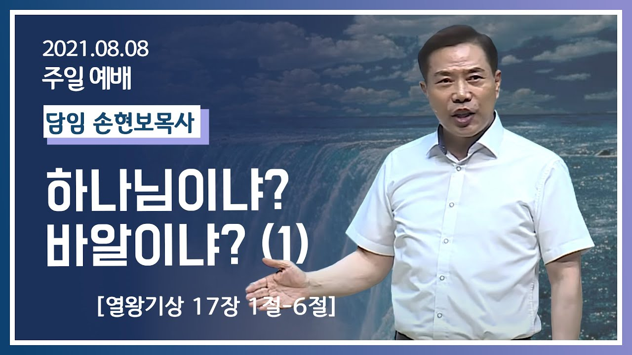 [2021-08-08] 주일2부예배 손현보목사: 하나님이냐? 바알이냐?(열왕17장 1절~6절)