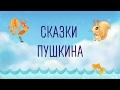 Аудиосказки А С Пушкина для детей mp3