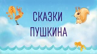 Аудиосказки А.С. Пушкина для детей
