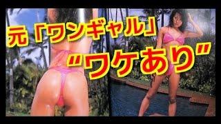 """元「ワンギャル」が40歳で""""ワケあり""""シングルマザーに 北川えり 検索動画 29"""