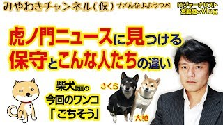 虎ノ門ニュースに見つける「保守」と「こんな人たち」の違い マスコミでは言えないこと#244