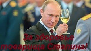 Загадочный тост В.В.Путина