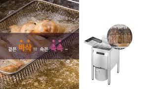 린나이 업소용 전기식 튀김기 탱크  내부 청소방법