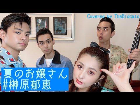 【Cover】ロカビリーバンド、ビスキャッツが「夏のお嬢さん/榊原郁恵」をやってみた!