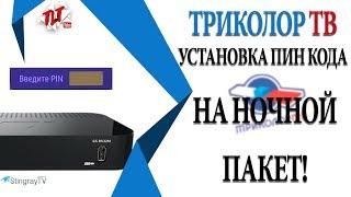 ТРИКОЛОР ТВ установка ПИН КОДА на Ночной пакет