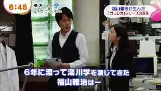 Produced by Masaharu Fukuyama 「Galileo+」 2013.6.26 Release☟ http:...