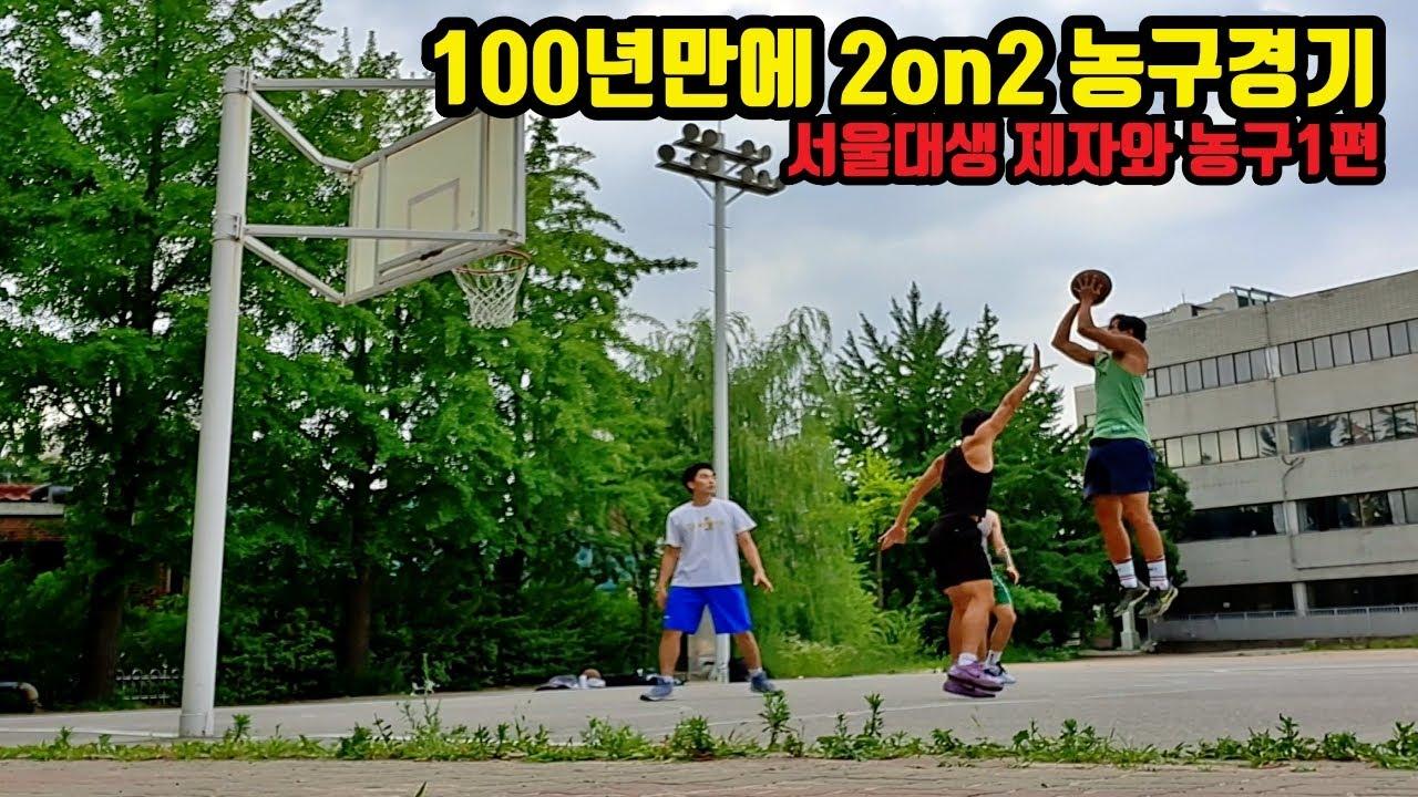 서울대생 제자와 농구 2on2경기 옐초 다이아에게 박살당한 시크릿? 훕코리아2on2