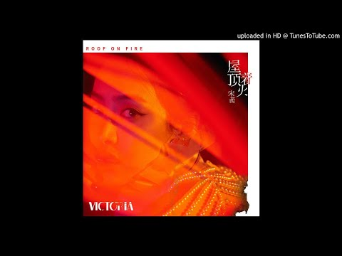 Victoria Song (宋茜) - ROOF ON FIRE (屋顶着火)
