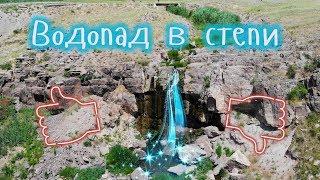 Водопад в степи. Грибное ущелье. Пробка на трассе Алматы-Капчагай