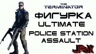 BIG Огляд Фігурки T-800. Ultimate Police Station Assault!