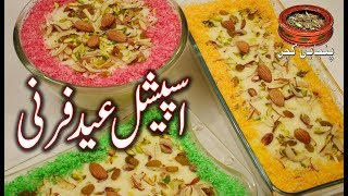 Special Eid Firni Recipe عید اسپیشل فرنی, 2018 Best Sweet Recipe on Eid (Punjabi Kitchen)