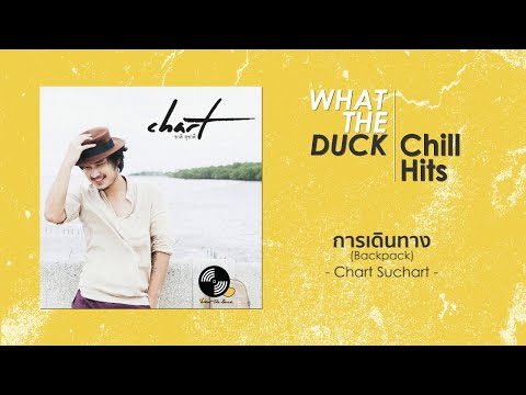 Chill Hits - รวมเพลงเพราะ ฟังสบาย  (Longplay)