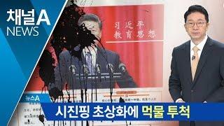 사라진 시진핑 뉴스…초상화에 먹물 투척까지 thumbnail
