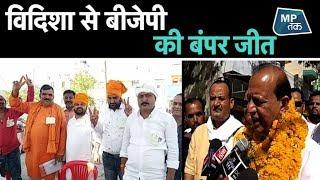Election result: रमाकांत भार्गव ने विदिशा को बनाए रखा बीजेपी का अभेद किला !