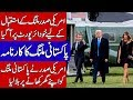 AMERICAN PRESIDENT HAD INVITED A POOR PAKISTANI TO LUNCH TOGETHER | KHOJI TV