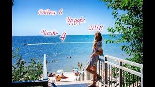 Урзуф 2018, Отдых на Азовское море, часть 4