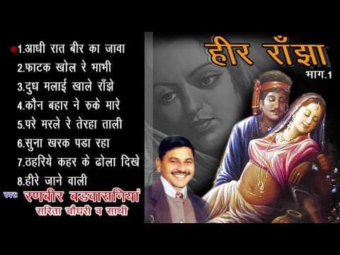 हीर रांझा भाग 1 || Heer Ranjha Vol 1 || Ranveer Singh || Sarita Chaudhary||Haryanvi  Kisaa  ||