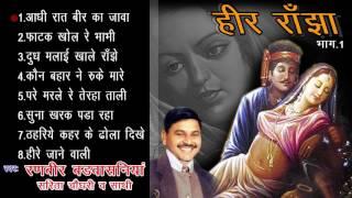 हीर रांझा भाग 1    Heer Ranjha Vol 1    Ranveer Singh    Sarita Chaudhary  Haryanvi  Kisaa    