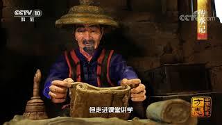 《中国影像方志》 第436集 云南新平篇  CCTV科教