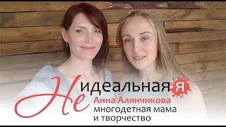 НЕ идеальная Я 🎯 Анна Алянчикова - многодетная мама и творчество