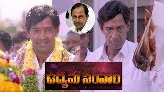 Udyama Simham Movie Official Teaser | KCR Biopic | Telangana CM | Cinema Politics