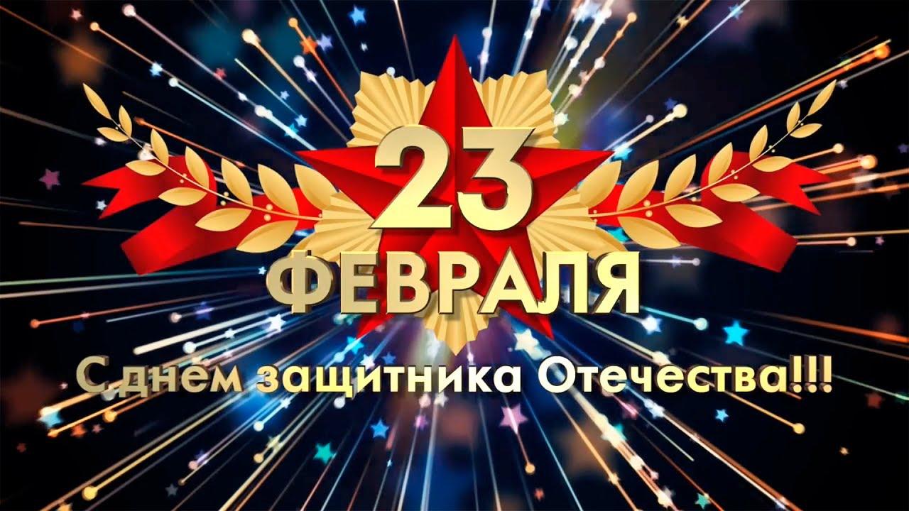 поздравления на день рождения и защитника отечества традиционно собрались