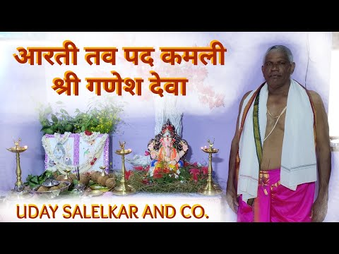 Aarti Tav Pad Kamali (आरती तव पद कमली) -Uday Salelkar, Sanguem