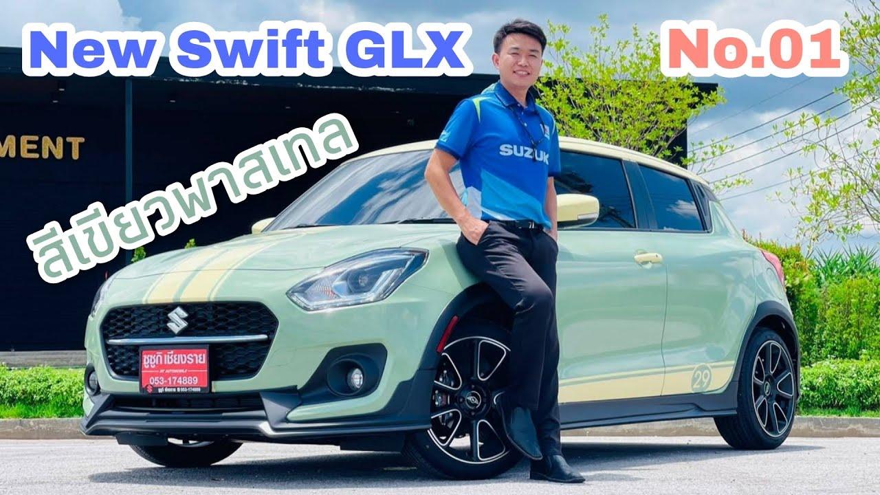 รีวิว New Swift GLX 2021 สีเขียวพาสเทล คันจริงสวยกว่าในรูปเยอะเลย