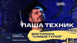 Паша Техник принимает участие в викторине \