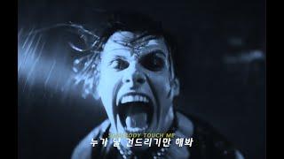 다 죽여버리고 싶을 때 있잖아요 YUNGBLUD - fleabag [가사/자막/해석/Lyrics]