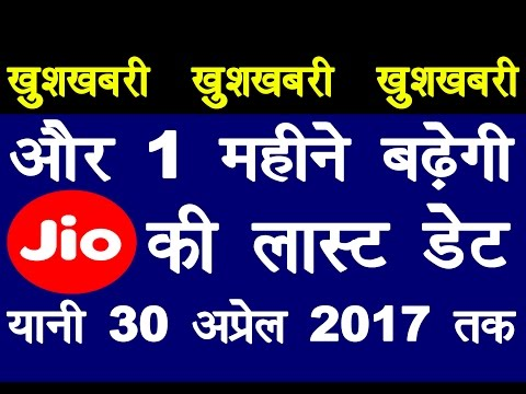 Latest Reliance Jio Good News | Jio Last Date  extend Till 30 April 2017 | By Sab Kuchh Sikho Jano