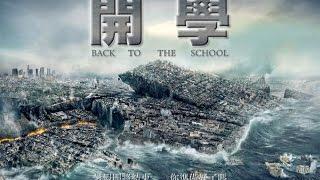 開學-預告片2016(改編自2012電影預告)