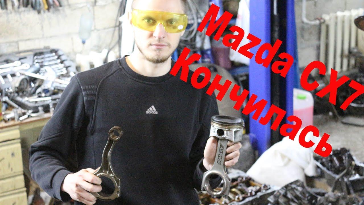 Mazda CX7 Кончилась