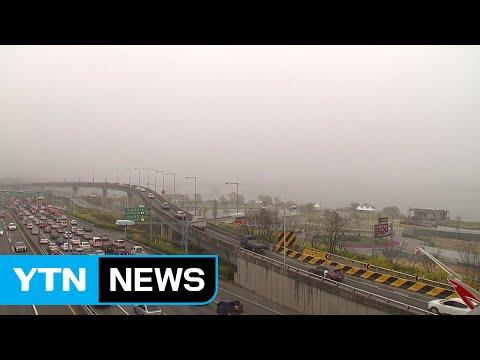 [날씨] 오늘 전국 봄비 뒤 오후부터 옅은 황사 / YTN