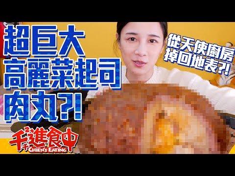 【千千進食中】超巨大起司高麗菜肉丸!!高麗菜星球!!!從天使掉回地獄廚房?!