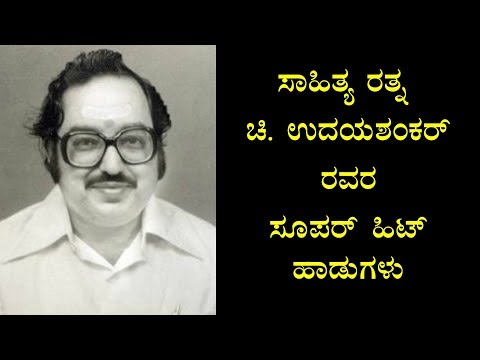 ಚಿ. ಉದಯಶಂಕರ್ ಸೂಪರ್ ಹಿಟ್  ಹಾಡುಗಳು - Chi Udayshankar Hit Kannada Songs - Kannada Hit Old Songs - 1080p