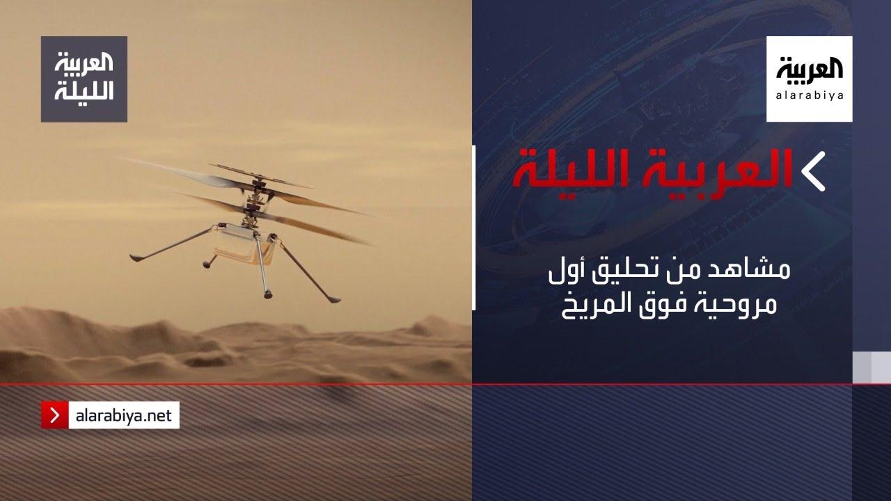 نشرة العربية الليلة | مشاهد من تحليق أول مروحية فوق المريخ  - نشر قبل 7 ساعة