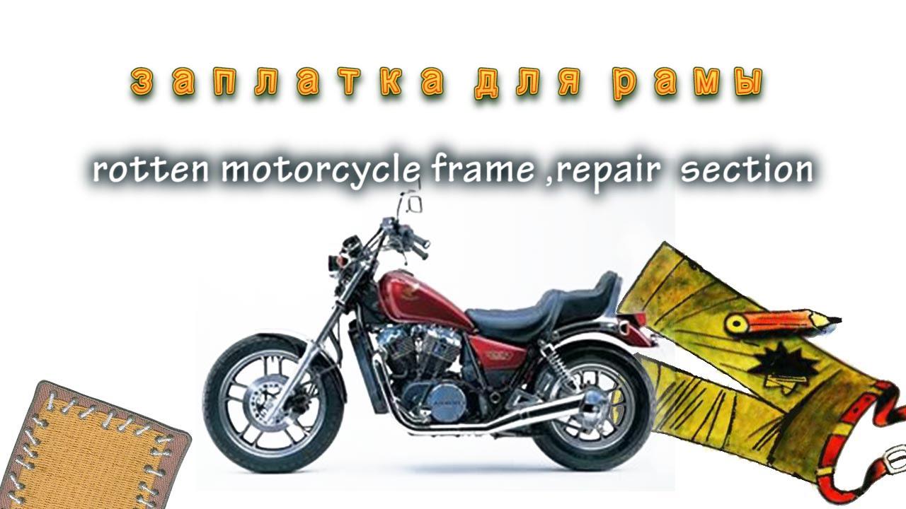 ремонт рамы мотоцикла, motorcycle repair rotten frame section - YouTube